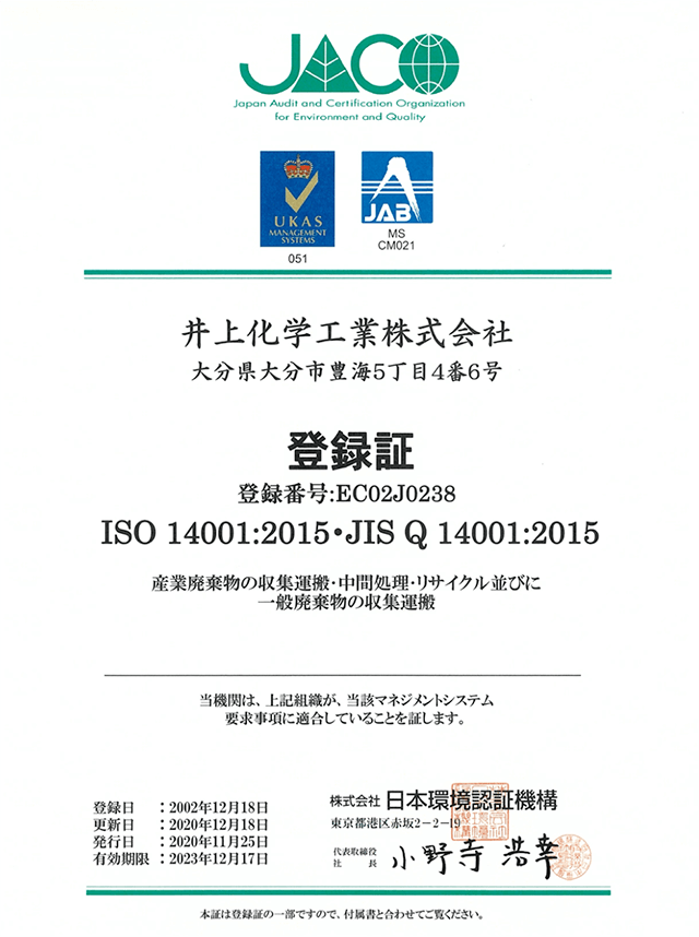 環境マネジメントシステム ISO14001 登録証